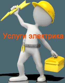 Сайт электриков Астрахань. astrakhan.v-el.ru электрика официальный сайт Астрахани